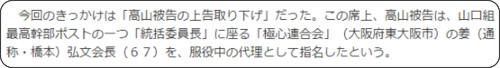 http://sankei.jp.msn.com/west/west_affairs/news/140616/waf14061607000002-n1.htm