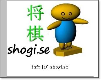 http://shogi.se/