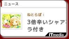 http://www.itmedia.co.jp/news/articles/1007/05/news080.html