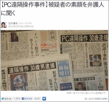 http://bylines.news.yahoo.co.jp/egawashoko/20130219-00023545/