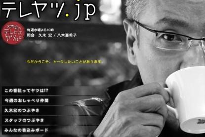 http://www.mbs.jp/tele-yatsu/