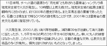 http://www.tokkai.com/news/column/focus/1389748940.php