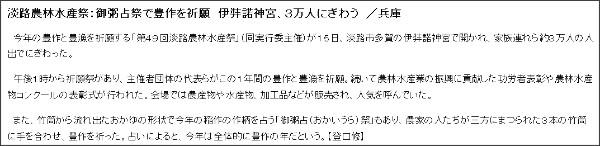 http://mainichi.jp/area/hyogo/news/20120116ddlk28040223000c.html