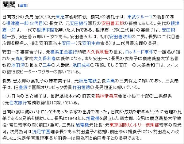 http://ja.wikipedia.org/wiki/%E6%97%A5%E5%90%91%E6%96%B9%E9%BD%8A