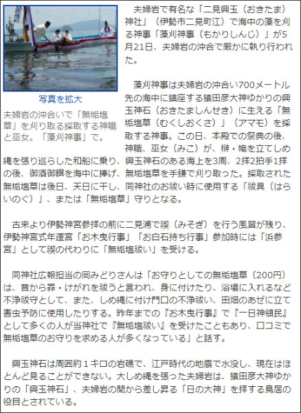 http://iseshima.keizai.biz/headline/450/