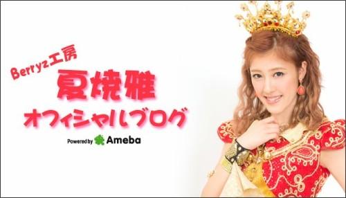 http://ameblo.jp/natsuyaki-miyabi-blog/