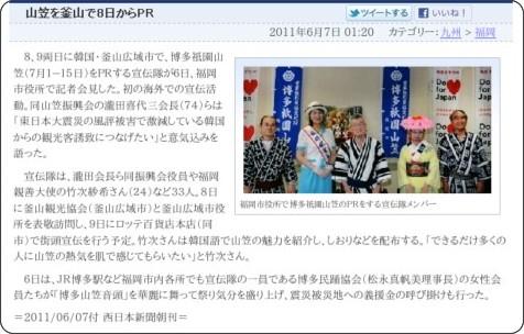 http://www.nishinippon.co.jp/nnp/item/245923