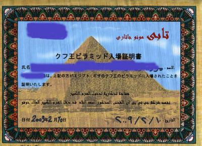 http://itwlxa.bay.livefilestore.com/y1pykTsWH8wlBtma1yK4AwxN7X9IMZ7Jwja15sw2-1s3rKd_HwgRwvc5XrymZ6gc-DGEgrYuzfXSEM/Egypt_GizaKhufuPyramid_Entry_1.jpg