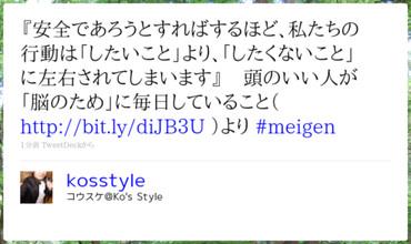 http://twitter.com/kosstyle/status/13580011159