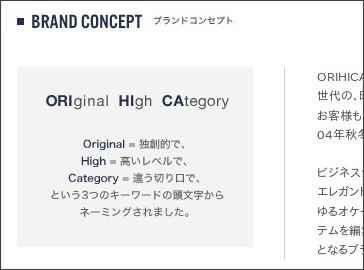 http://www.orihica.com/concept/