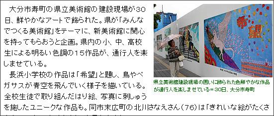 http://www.oita-press.co.jp/localNews/2013_136996300236.html