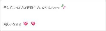 http://ameblo.jp/nigaki-risa/entry-11450564041.html