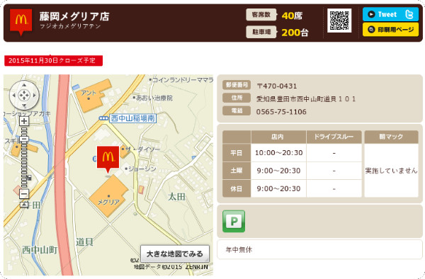 http://www.mcdonalds.co.jp/shop/map/map.php?strcode=23585