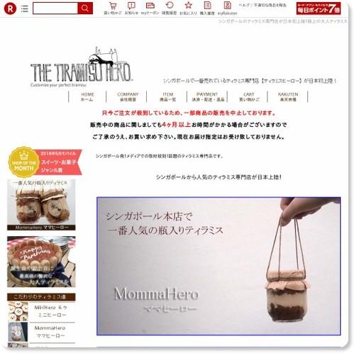 http://www.rakuten.co.jp/thetiramisuhero/