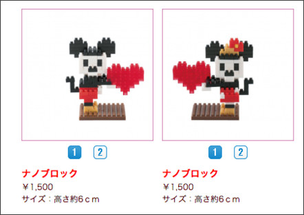 http://www.tokyodisneyresort.jp/magic/tdl/goods/detail.html?id=882597390024