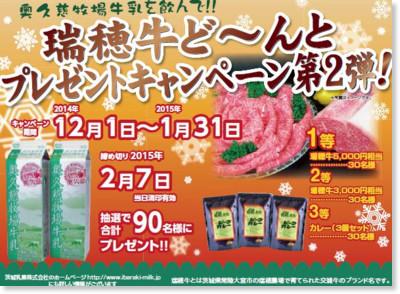 http://www.ibaraki-milk.jp/info/2014/35/