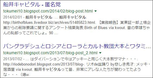https://www.google.co.jp/#q=site:%2F%2Ftokumei10.blogspot.com+%E2%80%9D%E8%88%B9%E4%BA%95%E3%82%AD%E3%83%A3%E3%83%94%E3%82%BF%E3%83%AB%E2%80%9D