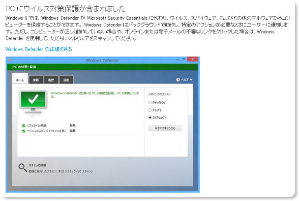http://www.microsoft.com/ja-jp/security/pc-security/windows8.aspx