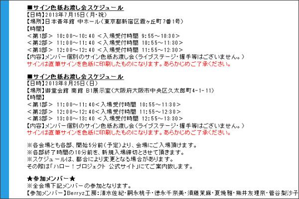 http://www.helloproject.com/event/1305241200_event_berryz.html
