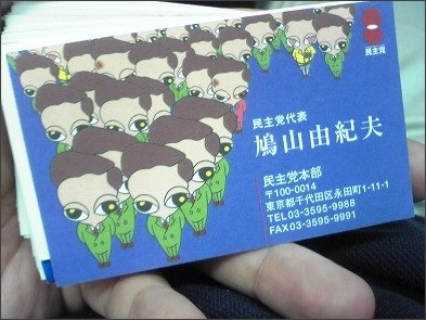 http://murauchi.info/hatoyama_yukio01.jpg