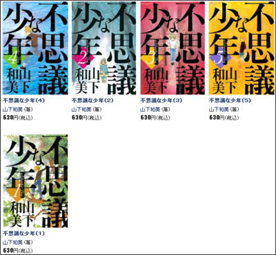 http://search.ebookstore.sony.jp/ja_all/search.x?f=&page=1&ie=utf8&view=1&ref=ebookstore.sony.jp&pid=tDZvw6FyZ7olGezJjvH7eQ..&qid=Pj-tolBtcGo.&tgt=1&q=%E4%B8%8D%E6%80%9D%E8%AD%B0%E3%81%AA%E5%B0%91%E5%B9%B4&sort=0&order=0