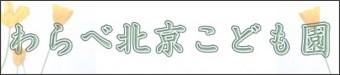 http://www.ans.co.jp/n/warabebeijin/