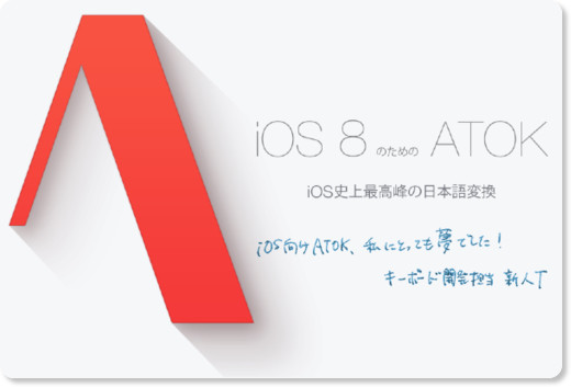 http://www.justsystems.com/jp/products/atok_ios/?e=twtratok#