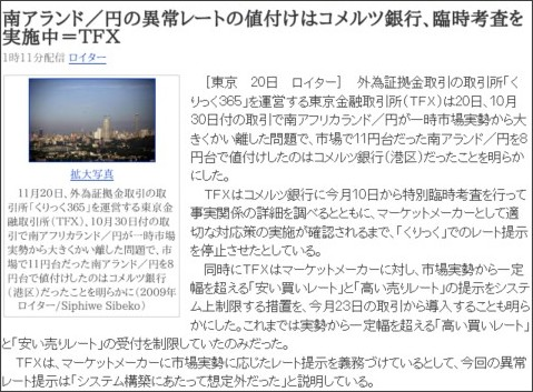 http://news.finance.yahoo.co.jp/detail/20091121-00000826-reu-bus_all