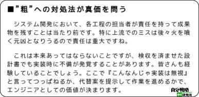 http://el.jibun.atmarkit.co.jp/choripon/2009/11/post-6880.html