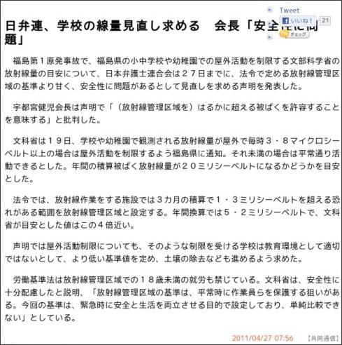 http://www.47news.jp/CN/201104/CN2011042701000094.html