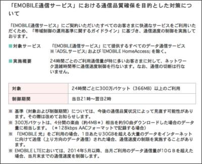 http://emobile.jp/charge/info/tsushin.html