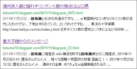 http://www.google.co.jp/search?hl=ja&safe=off&biw=1145&bih=939&q=site%3Atokumei10.blogspot.com+&btnG=%E6%A4%9C%E7%B4%A2&aq=f&aqi=&aql=&oq=#sclient=psy-ab&hl=ja&safe=off&source=hp&q=site:tokumei10.blogspot.com+%E7%94%B0%E5%B8%83%E6%96%BD&pbx=1&oq=site:tokumei10.blogspot.com+%E7%94%B0%E5%B8%83%E6%96%BD&aq=f&aqi=&aql=&gs_sm=e&gs_upl=6013l6013l1l6276l1l1l0l0l0l0l186l186l0.1l1l0&bav=on.2,or.r_gc.r_pw.,cf.osb&fp=352619057d0e6030&biw=984&bih=922