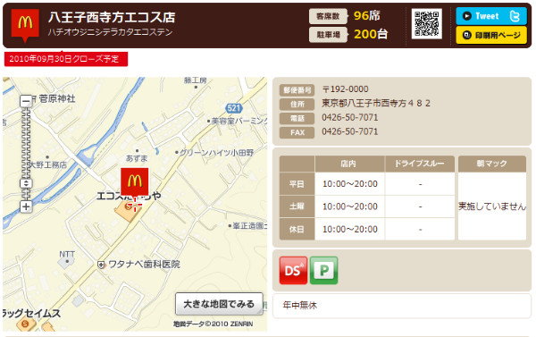 http://www.mcdonalds.co.jp/shop/map/map.php?strcode=13531