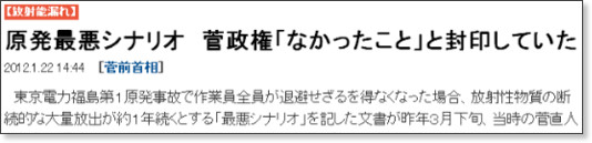 http://sankei.jp.msn.com/politics/news/120122/plc12012214470003-n1.htm
