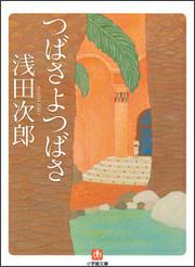 http://ebookstore.sony.jp/item/BT000011967800100101/