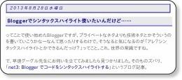 http://blog.hyec.jp/2013/08/blog-post_2820.html