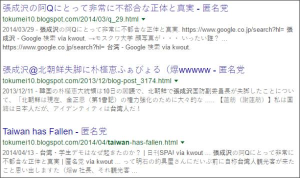 https://www.google.co.jp/#q=site:%2F%2Ftokumei10.blogspot.com+%E5%BC%B5%E6%88%90%E6%B2%A2%E3%80%80%E5%8F%B0%E6%B9%BE