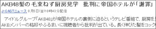 http://headlines.yahoo.co.jp/hl?a=20110805-00000001-jct-ent