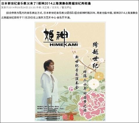 http://www.jpbeta.net/2014/09/himekami-2014-0924/