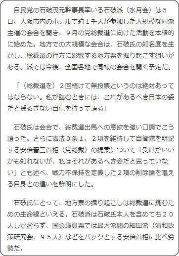 http://www.sankei.com/politics/news/180205/plt1802050056-n1.html