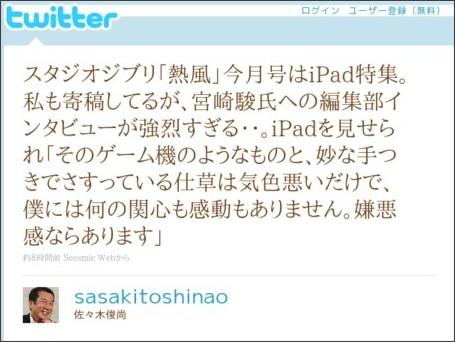 http://twitter.com/sasakitoshinao/status/18167227539