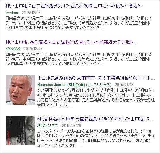https://www.google.co.jp/search?hl=ja&gl=jp&tbm=nws&authuser=0&q=%E5%A4%A7%E7%94%B0&oq=%E5%A4%A7%E7%94%B0&gs_l=news-cc.3..43j0j43i53.1815.2877.0.4392.5.3.0.2.2.0.128.371.0j3.3.0...0.0...1ac.XYRcbRmENT4#hl=ja&gl=jp&authuser=0&tbm=nws&q=%E5%A4%AA%E7%94%B0%E5%AE%88%E6%AD%A3