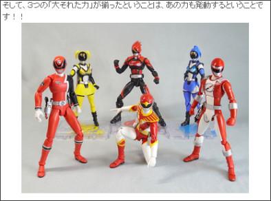 http://sentai.tamashii.jp/2012/09/post-63.html