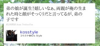 http://twitter.com/kosstyle/status/1166699111