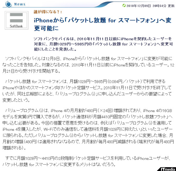http://plusd.itmedia.co.jp/mobile/articles/1012/09/news096.html