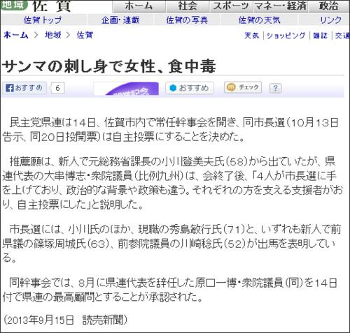 http://www.yomiuri.co.jp/e-japan/saga/news/20130914-OYT8T01198.htm