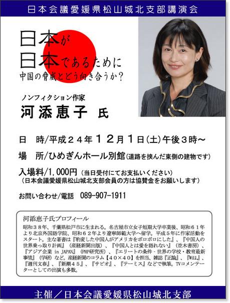 http://blog-imgs-45.fc2.com/n/i/p/nipponehime77/20121120112954a08.jpg