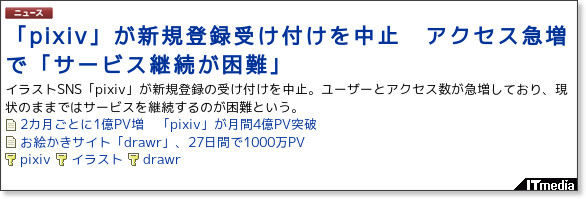 http://www.itmedia.co.jp/news/articles/0812/02/news049.html