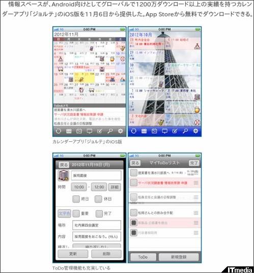 http://www.itmedia.co.jp/mobile/articles/1211/06/news128.html