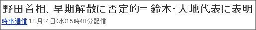 http://headlines.yahoo.co.jp/hl?a=20121024-00000073-jij-pol
